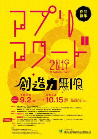 「IITアプリアワード2019」表彰式開催