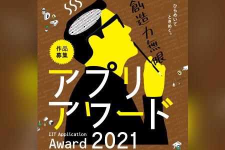 IITアプリアワード2021作品募集
