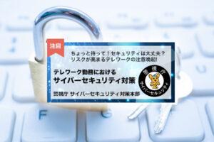 東京中小企業サイバーセキュリティ支援ネットワーク